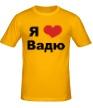 Мужская футболка «Я люблю Вадю» - Фото 1