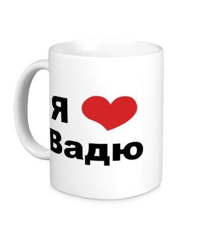 Керамическая кружка «Я люблю Вадю»