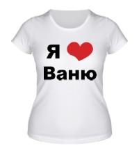 Женская футболка Я люблю Ваню