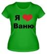 Женская футболка «Я люблю Ваню» - Фото 1