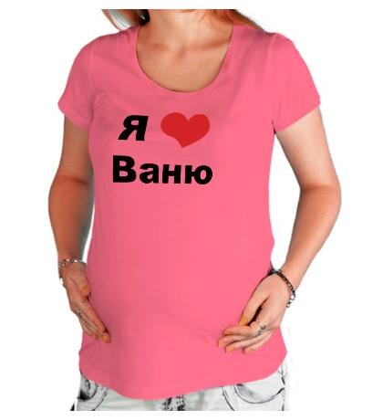 Футболка для беременной Я люблю Ваню