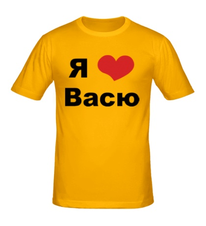 Мужская футболка Я люблю Васю
