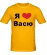 Мужская футболка «Я люблю Васю» - Фото 1