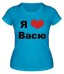 Женская футболка «Я люблю Васю» - Фото 1