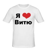 Мужская футболка Я люблю Витю