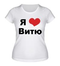 Женская футболка Я люблю Витю