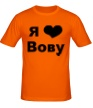 Мужская футболка «Я люблю Вову» - Фото 1