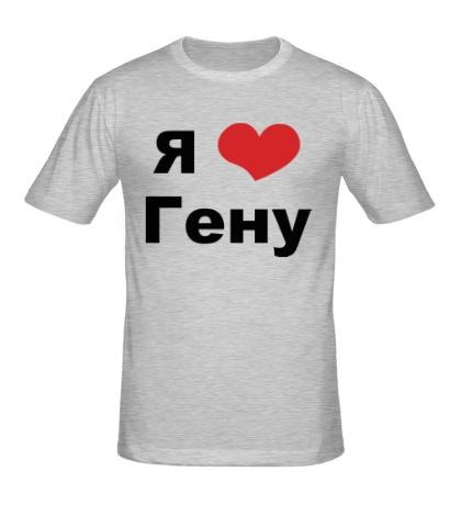 Мужская футболка Я люблю Гену