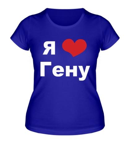 Женская футболка Я люблю Гену
