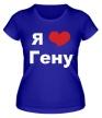 Женская футболка «Я люблю Гену» - Фото 1