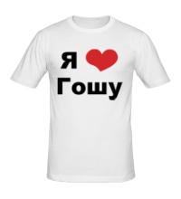 Мужская футболка Я люблю Гошу