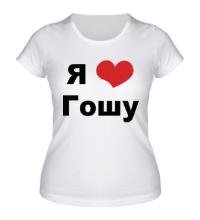 Женская футболка Я люблю Гошу