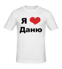 Мужская футболка Я люблю Даню