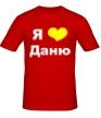 Мужская футболка «Я люблю Даню» - Фото 1