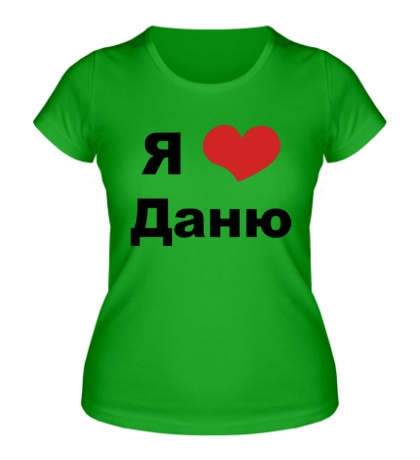Женская футболка Я люблю Даню