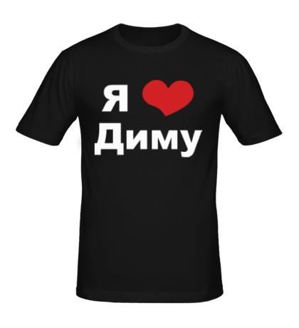 Мужская футболка Я люблю Диму