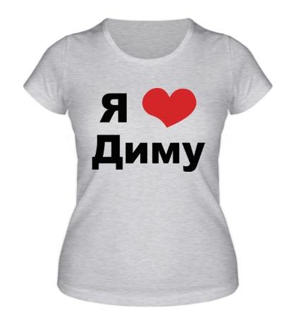 Женская футболка Я люблю Диму