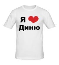 Мужская футболка Я люблю Диню