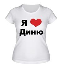 Женская футболка Я люблю Диню