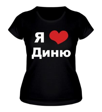 Женская футболка «Я люблю Диню»