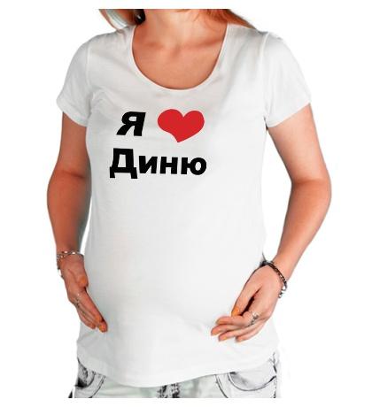 Футболка для беременной Я люблю Диню