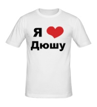 Мужская футболка Я люблю Дюшу