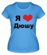 Женская футболка «Я люблю Дюшу» - Фото 1
