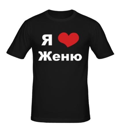 Мужская футболка Я люблю Женю