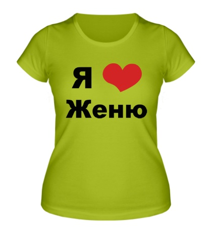 Женская футболка Я люблю Женю