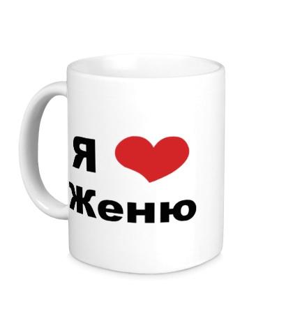 Керамическая кружка «Я люблю Женю»