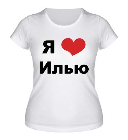 Женская футболка Я люблю Илью