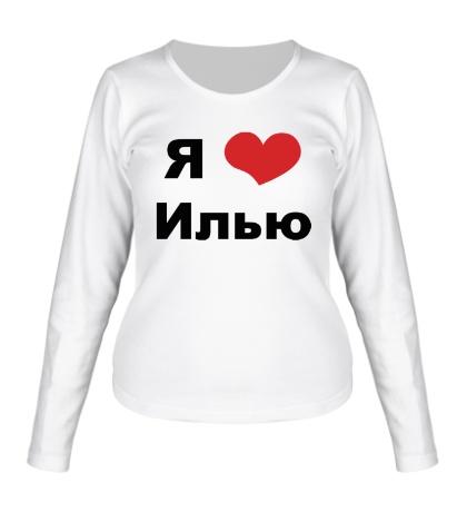 Женский лонгслив «Я люблю Илью»