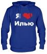 Толстовка с капюшоном «Я люблю Илью» - Фото 1