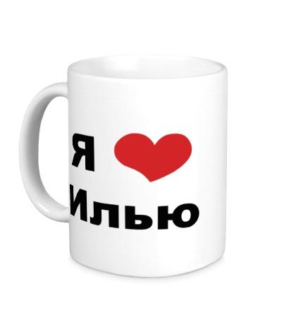 Керамическая кружка «Я люблю Илью»