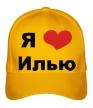 Бейсболка «Я люблю Илью» - Фото 1