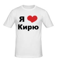 Мужская футболка Я люблю Кирю