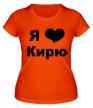 Женская футболка «Я люблю Кирю» - Фото 1