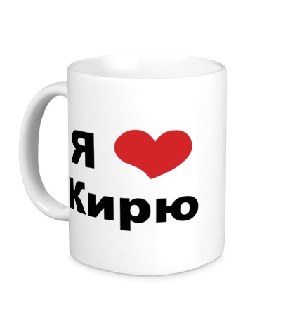 Керамическая кружка «Я люблю Кирю»