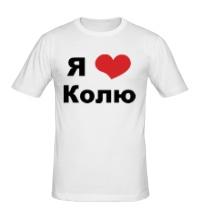 Мужская футболка Я люблю Колю