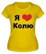 Женская футболка «Я люблю Колю» - Фото 1