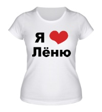 Женская футболка Я люблю Лёню