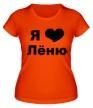 Женская футболка «Я люблю Лёню» - Фото 1