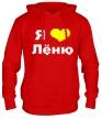 Толстовка с капюшоном «Я люблю Лёню» - Фото 1