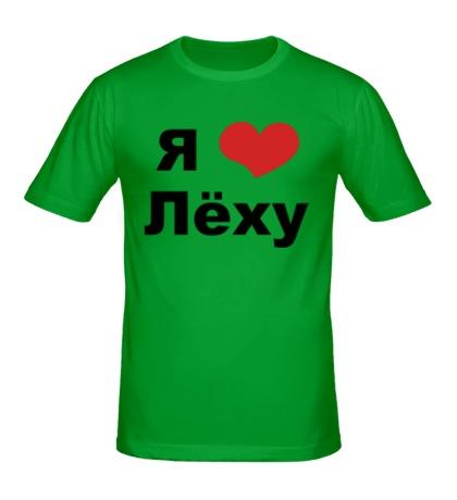 Мужская футболка Я люблю Лёху