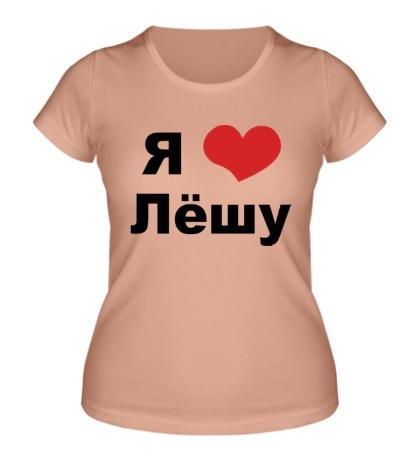 Женская футболка Я люблю Лёшу