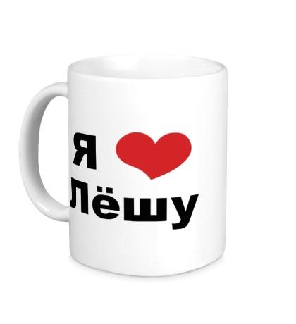 Керамическая кружка «Я люблю Лёшу»