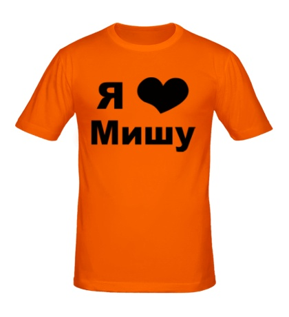 Мужская футболка Я люблю Мишу