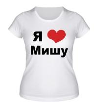 Женская футболка Я люблю Мишу
