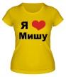 Женская футболка «Я люблю Мишу» - Фото 1