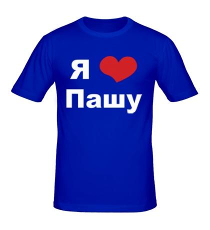 Мужская футболка Я люблю Пашу